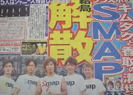 SMAP解散.jpg